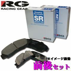 ■送料無料■RG(レーシングギア)ブレーキパッド前後【SR666/SR700M】■【トヨタ】マークX ■型式:GRX120/GRX125/GRX121/GRX130/GRX135