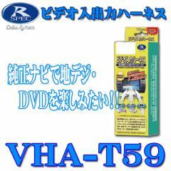 データシステム ビデオ入出力ハーネス VHA-T59【レクサス】HS250h/LS460・LS460L/LS600h・LS600hL