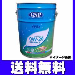 送料無料 省燃費GSPエンジンオイル SN/GF-5 5W30 ...