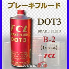 TCL(谷川油化) ブレーキフルード DOT3 1L缶 【TCLDOT3 B-2】 自動車用非鉱油系ブレーキ液 JIS3種(BF-3)合格品