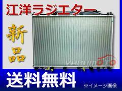 江洋ラジエター セレナ AT C25 21410-CY000 新品 送料無料