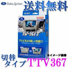 【送料無料】データシステム テレビキット 切替タイプ(TTV367) 【トヨタ】クラウンアスリート(ハイブリッド除く)・クラウンロイヤル
