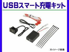 USBスマホ充電キット ミツビシ eKスペース / カスタム
