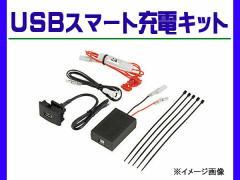 USBスマホ充電キット スズキ パレット / パレットSW