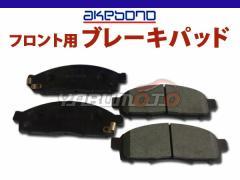 ノート E12 NE12 24/09〜アケボノ フロント ブレーキパッド