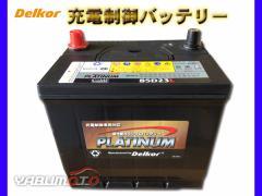 デルコア エコカー対応 プラチナバッテリー G-85D23L/PL 送無
