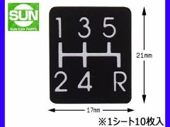 SUN チェンジ シール 4・5速用 ゆうパケット可 1202