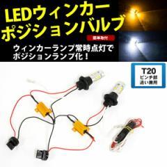 LED ウィンカーポジションキット T20 ピンチ部違...