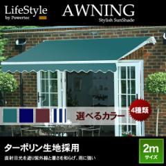 オーニング 幅 2m 全4色【手動】伸縮自在/日よけ/折り畳み/サンシェード/オーニングテント