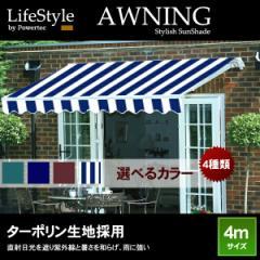 オーニング 幅 4m 全4色【手動】伸縮自在/日よけ/折り畳み/サンシェード/オーニングテント