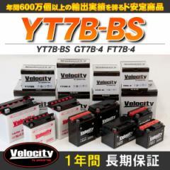 バイクバッテリー 蓄電池 YT7B-BS GT7B-4 FT7B-4 互換対応 1年保証 密閉式(MF) 液別(液付属)