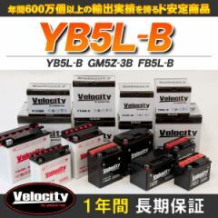 バイクバッテリー 蓄電池 YB5L-B GM5Z-3B FB5L-B 互換対応 1年保証 密閉式(MF) 液別(液付属)
