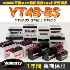 バイクバッテリー 蓄電池 YT4B-BS GT4B-5 FT4B-5 互換対応 1年保証 密閉式(MF) 液別(液付属)
