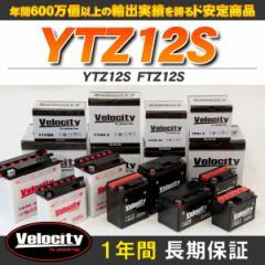 バイクバッテリー 蓄電池 YTZ12S FTZ12S 互換対応 1年保証 密閉式(MF) 液入