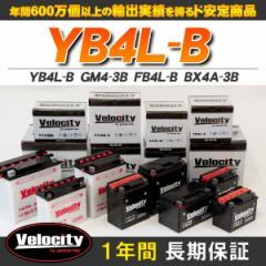 バイクバッテリー 蓄電池 YB4L-B GM4-3B FB4L-B BX4A-3B 互換対応 1年保証 密閉式 液別(液付属)