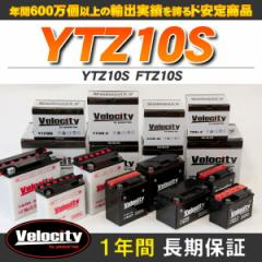 バイクバッテリー 蓄電池 YTZ10S FTZ10S 互換対応 1年保証 密閉式(MF) 液入