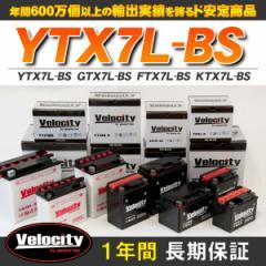 バイクバッテリー 蓄電池 YTX7L-BS GTX7L-BS FTX7L-BS KTX7L-BS 互換対応 1年保証 密閉式(MF) 液別(液付属)