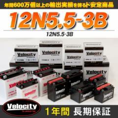バイクバッテリー 蓄電池 12N5.5-3B 互換対応 1年保証 開放式 液別(液付属)