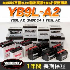 バイクバッテリー 蓄電池 YB9L-A2 GM9Z-3A-1 FB9L-A2 互換対応 1年保証 開放式 液別(液付属)