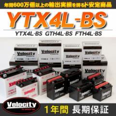 バイクバッテリー 蓄電池 YTX4L-BS GTH4L-BS FTH4L-BS 互換対応 1年保証 密閉式(MF) 液別(液付属)