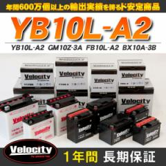 バイクバッテリー 蓄電池 YB10L-A2 GM10Z-3A FB10L-A2 BX10A-3B 互換対応 1年保証 開放式 液別(液付属)