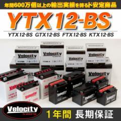 バイクバッテリー 蓄電池 YTX12-BS GTX12-BS FTX12-BS KTX12-BS 互換対応 1年保証 密閉式(MF) 液別(液付属)