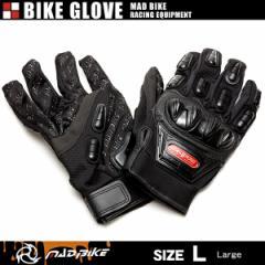硬質プロテクターモデル バイクグローブ 手袋 黒 Lサイズ【3色/3サイズ】