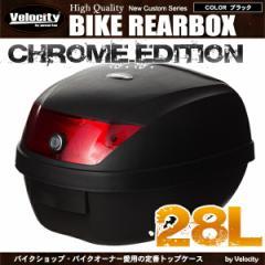 リアボックス トップケース バイクボックス 黒 着脱可能式 28リットル 【フルフェイス収納可能】