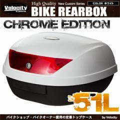 リアボックス トップケース バイクボックス 白 ホワイト 大容量の51リットル 【ヘルメット2個収納可能】