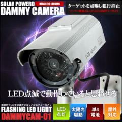 ダミーカメラ 防犯カメラ 監視カメラ 太陽光 ソーラーパネル 単4電池