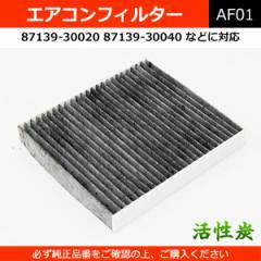 エアコンフィルター 活性炭 87139-30040 など 社外品 アルファード ノア エスティマ プリウス クラウン ウィッシュ ヴィッツ 等