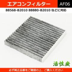 エアコンフィルター 活性炭 88568-B2010 など 純正同等 社外品 ムーヴ ミラ ミラジーノ タント カスタム 等