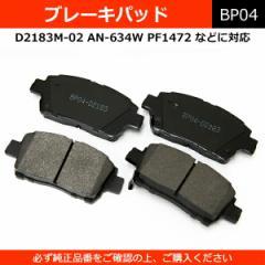 ブレーキパッド D2183M 純正同等 社外品 左右セット bB カローラ プリウス ヴィッツ 等