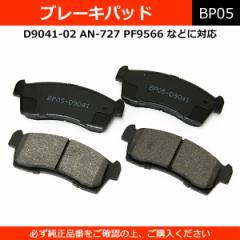 ブレーキパッド D9041 純正同等 社外品 左右セッ...