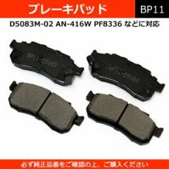 ブレーキパッド D5083M 純正同等 社外品 左右セット ライフ アクティ ザッツ ゼスト 等