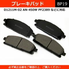 ブレーキパッド D1211M 純正同等 社外品 左右セット エルグランド セレナ シーマ 等