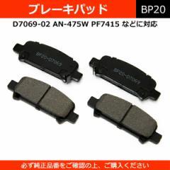 ブレーキパッド D7069 純正同等 社外品 左右セット インプレッサ フォレスター レガシィ 等