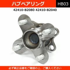 ハブベアリング リア 42410-B2080 42410-B2040 純正同等 社外品 ムーヴ コペン タント タントエグゼ ミラ