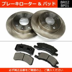 ブレーキローター ブレーキパッド 左右セット 純正同等 社外品 ミラ ムーヴ タント 等 ディスクブレーキローター