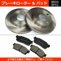ブレーキローター ブレーキパッド 左右セット 純正同等 社外品 ワゴンR MRワゴン アルト 等 ディスクブレーキローター