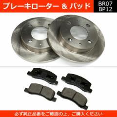 ブレーキローター ブレーキパッド 左右セット 純正同等 社外品 ミニキャブ ミニカ 等 ディスクブレーキローター