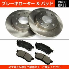 ブレーキローター ブレーキパッド 左右セット 純正同等 社外品 ライフ ゼスト アクティ 等 ディスクブレーキローター