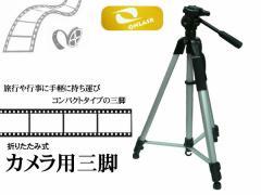 アルミ製4段階式カメラ三脚(小)折りたたみ式 一眼レフ・ビデオカメラに最適 最大約108cmまで 約510g