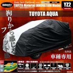 4層構造 カーカバー ボディーカバー 車種専用 AQUA アクア TOYOTA トヨタ【キズがつかない裏生地】