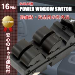パワーウインドウスイッチ 集中ドアスイッチ 16ピン ワゴンR MRワゴン アルト セルボ ピノ モコ キャロル 社外品 互換品