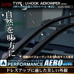 エアロワイパーロック付き U字フック 350〜700mm 2本セット サイズ選択自由