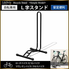 自転車 スタンド L字型 駐輪スタンド ロードバイ...