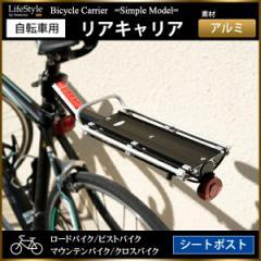 自転車 リアキャリア 荷台 シートポスト取付 ロー...
