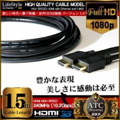 高性能 HDMIケーブル 1.5m ver.1.4 FullHD/3D対応/Blu-ray