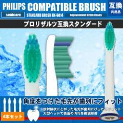 HX-6014 HX-6012 互換 替え歯ブラシ 4本セット 替えブラシ PHILIPS フィリップス ソニッケアー スタンダードサイズ